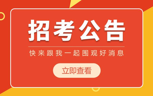 2020年天津红桥区融媒体中心招聘公告
